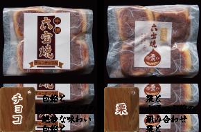 六宝焼-チョコ・栗